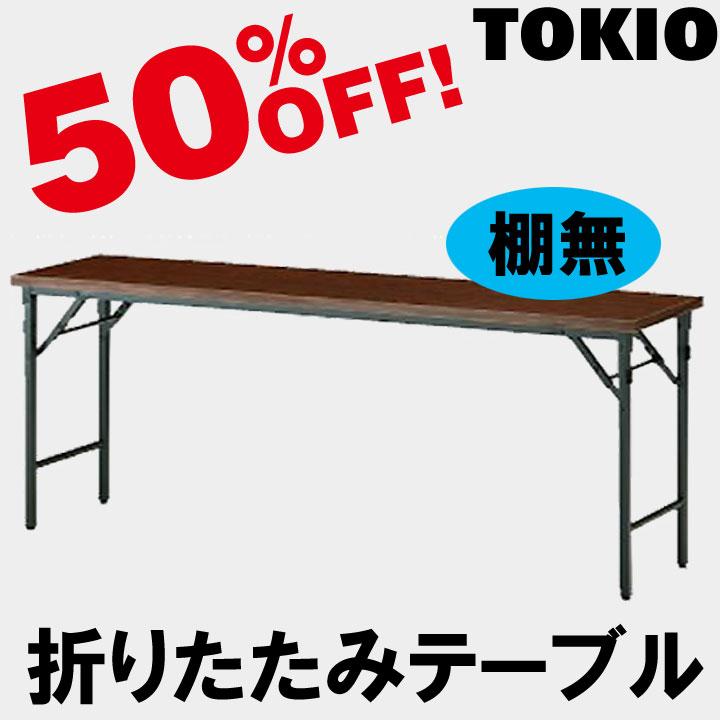 TOKIO【TW-0945TN】折りたたみテーブル