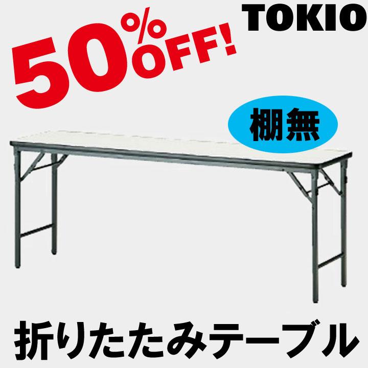 TOKIO【TWS-1245TN】折りたたみテーブル