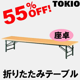TOKIO【TZ-1845】座卓・折りたたみテーブル