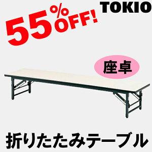 TOKIO【TZS-1560】座卓・折りたたみテーブル