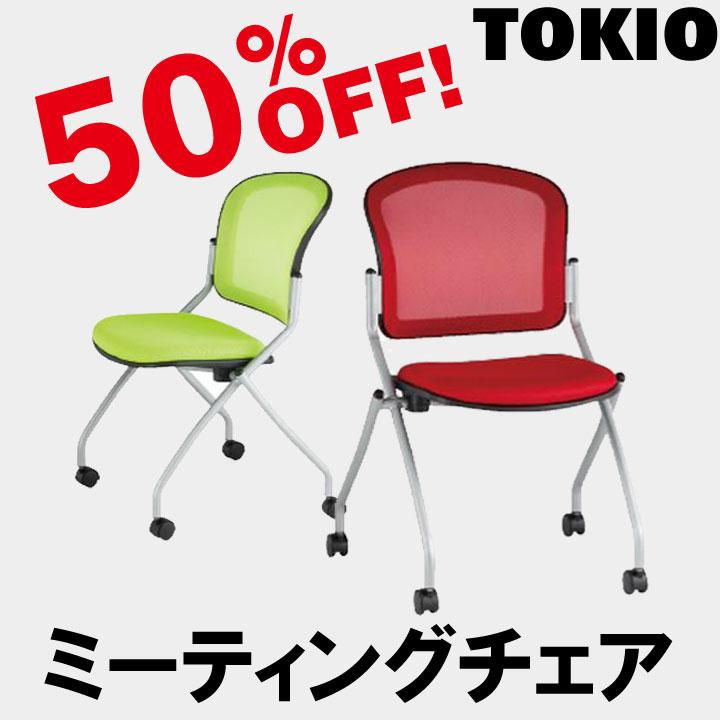 TOKIO【AMC-F4C】ミーティングチェア