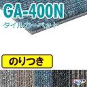 東リ タイルカーペット【GA-400N】