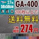 [200枚以上で送料無料] 東リ タイルカーペット【GA-400】