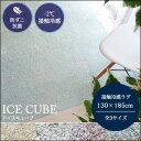 《在庫処分価格》夏も快適!−2℃アクアの接触冷感ひんやりラグ。【アイスキューブ/130×185cm】シャーベットカラーの海氷をイメージしたデザイン。ラグ ラグマ...