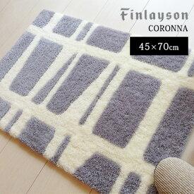 北欧フィンランド生まれの【Finlayson(フィンレイソン)】落ち着いたシンプルなカラーとデザイン。モダンで大人な印象に。玄関マット 室内 屋内 洗える 滑りにくい モダン ナチュラル クライン / CORONNA(コロナ) 玄関マット 45×70cm