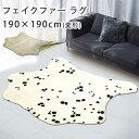 ラグ ラグマット カーペット 絨毯 じゅうたん Furs Mart(ファーズマート)/シロクマ・ダルメシアン/190×190cm(変形) …
