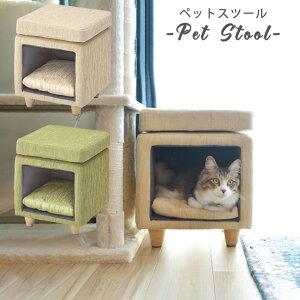 ペットスツール キャットハウス スツール 椅子 イス 完成品 いす チェア おしゃれ かわいい 猫 小型犬 ねこ ペット用品 ペットハウス ペットベッド リビング 玄関スツール 北欧 送料無料 家