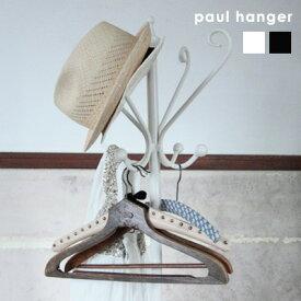 ポールハンガー ハンガーラック コートハンガー ポールスタンド おしゃれ 衣類収納 かばん掛け 帽子掛け アンティーク調 送料無料 北欧 クライン / ポールハンガー NEOA-06