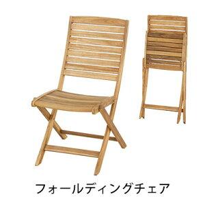 チェア 椅子 アウトドア neoa-298 折りたたみチェア イス 折りたたみ キャンプ 木製 アカシア ガーデンファニチャー 庭 北欧 クライン / Acacia series Nino [NX-801]