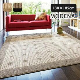ラグ ラグマット カーペット 絨毯 じゅうたん おしゃれ 日本製 洗える 床暖・ホットカーペット対応 抗菌 防臭 シンプル モダン 送料無料 クライン / 平織カーペット モデナ 130×185cm