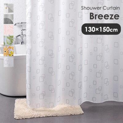 シャワーカーテン ブリーズ/130×150cm リングランナー付き 防カビ 撥水 おしゃれ バスカーテン 浴室 お風呂 カーテンウェイト 北欧 おしゃれ シンプル クライン