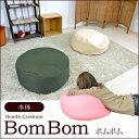 クッション ビーズクッション/BomBom(ボムボム)/ビーズ ソファー ビーズ クッション cushion ビーズ チェア クッシ…