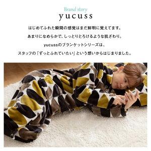 yucuss羽織るブランケット