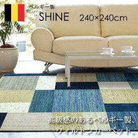 ラグ ラグマット カーペット 絨毯 じゅうたん ウィルトン おしゃれ 送料無料 クライン / ウィルトンカーペット シャイン 240×240cm
