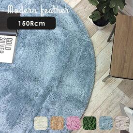 ラグ ラグマット マット カーペット 円形 グリーン マイクロファイバー シャギーラグ ラグマット 北欧 モダン 大人カワイイ 送料無料 クライン / モダンフェザーラグ 直径150cm