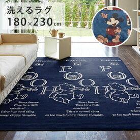 ラグ ラグマット 洗える ウォッシャブル ディズニー Disney ミッキー プーさん かわいい 子供部屋 キッズラグ リビングラグ カーペット 絨毯 rug ragu 夏 春 サマーラグ ダイニング リビング おしゃれ 北欧 クライン / ワッフルラグ 180×230cm