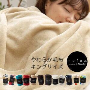 毛布 ブランケット キング 寝具 ふわふわ カラフル 北欧 クライン / 【mofua(モフア)】 プレミアムマイクロファイバー毛布 キングサイズ