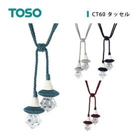 タッセル カーテンアクセサリー おしゃれ TOSO トーソー リビング カーテンホルダー シンプル チャーム クライン / タッセル CT60