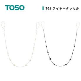 タッセル カーテンアクセサリー おしゃれ TOSO トーソー リビング カーテンホルダー ガラス クライン / ワイヤータッセル T65