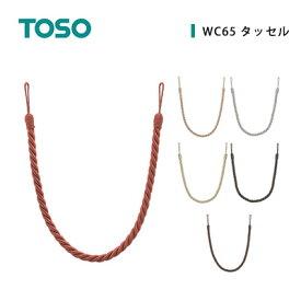 タッセル カーテンアクセサリー おしゃれ TOSO トーソー リビング カーテンホルダー シンプル チャーム クライン / タッセル WC65