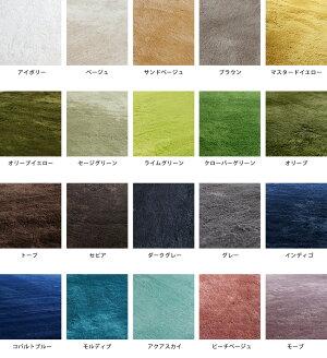 全20色EXマイクロファイバーラグマット