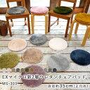 マット 円形マット チェアパッド 丸 円形 チェアマット 洗える 座布団 床暖房・ホットカーペット対応 滑りにくい グリ…