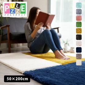 【在庫処分】ラグ ラグマット マット 絨毯 カーペット キッチンマット タイルカーペット マイクロファイバー 洗える 北欧 クライン / EXマイクロパズルラグマット 50×200cm