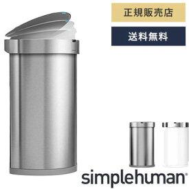 【日本正規販売店】simple human (シンプルヒューマン) ゴミ箱 ダストボックス センサーカン ステンレス ごみばこ 正規品 おしゃれ 送料無料 クライン / (シンプルヒューマン) セミラウンドセンサーダストボックス ライナーポケット付 45L