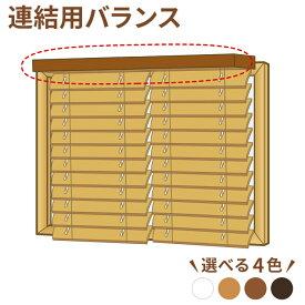 ブラインド 木製 連結用C型バランス 幅101〜200cm WONDERIFE