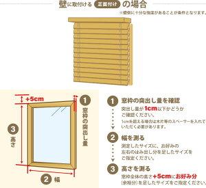 ブラインド木製横型イージーオーダーブラインドカーテンウッド幅34〜200cm高さ31〜230cm(幅1cm単位)1年保証かんたん取り付け