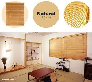 ブラインド木製オーダー可能(幅1cm単位)1年保証の木製ブラインド木製MIXONWONDERIFE※ウッドブラインド白もあります!送料無料天然無垢のウッドブラインドオーダー可能商品です