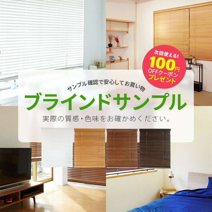 木製 ウッドブラインド サンプルセット 100円OFFクーポン有り!