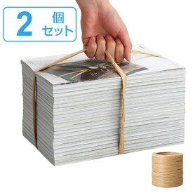 紙ひも 50m 手が痛くなりにくい平らな紙ひも 2個入り ( 紙紐 紙ヒモ 荷造りひも 梱包 ラッピング 梱包資材 梱包材 引越し用 引越し 荷造り ヒモ 紐 本 新聞 雑誌 片付け 紙 ロープ )【5000円以上送料無料】