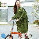 レインコート フリーサイズ カッパ 防水 撥水 ( レインウェア レディース 雨具 自転車 ポケット 自転車 大人 雨具 合羽 かっぱ 雨合羽 雨 梅雨 アウトドア 軽量 リュック おしゃれ かわいい