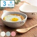 グラタン皿 16cm フクロウ ボウル 耐熱皿 陶器 瀬戸焼 日本製 オーブンウェア 同色3個セット ( オーブン 直火対応 耐…