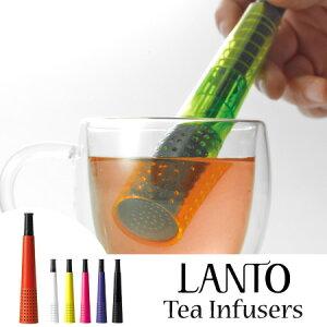 LANTO ティーインフューザー 紅茶 茶漉し ( ティースティック ティーメーカー 茶こし ティーメイカー 調理器具 ) 【39ショップ】