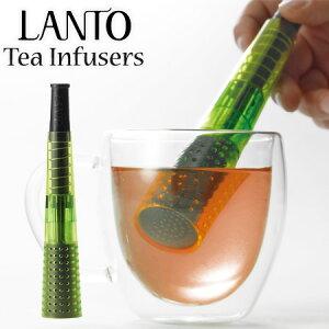LANTO ティーインフューザー クリアグリーン 紅茶 茶漉し ( ティースティック ティーメーカー 茶こし ティーメイカー 調理器具 ) 【39ショップ】
