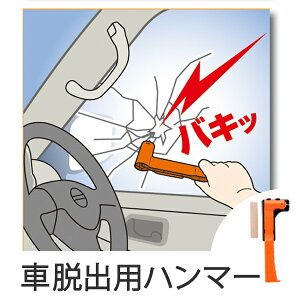 防災用品 車脱出用ハンマー 3 ( 防災グッズ 避難生活 地震 災害 水害 非常用 ) 【39ショップ】