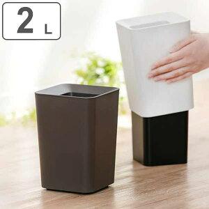 ゴミ箱 2L カバー付き 袋が見えない ごみ箱 ダストボックス 屑入れ 角型 小さめ 洗面台 卓上 ( ミニ 小さい スリム フタなし 袋 見えない 2 リットル 洗面所 車 キッチン ダストBOX くずかご ご