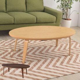 こたつ テーブル 幅120cm コタツテーブル 楕円形 ( 送料無料 コタツ 炬燵 こたつテーブル 家具調こたつ ローテーブル センターテーブル オーバル おしゃれ )【39ショップ】