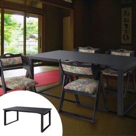 ダイニングテーブル 折りたたみ お座敷テーブル 幅150cm ( 送料無料 つくえ 食卓机 食卓 和室 折りたたみテーブル 法事 150 150センチ 4人用 4人 四人 )【39ショップ】