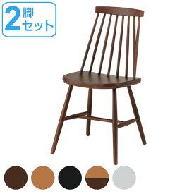 ダイニングチェア 同色2脚セット 座面高43cm 天然木 木製 椅子 ( 送料無料 イス チェア ダイニングチェアー 2個セット いす 食卓椅子 リビングチェア 木フレーム 食卓イス )【39ショップ】