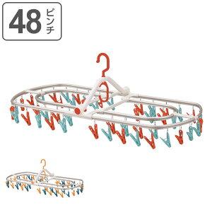 洗濯ハンガー 洗濯ハンガー アルミランドリーハンガー 48P ( ハンガー 角ハンガー 物干しハンガー 洗濯物干し 洗濯 洗濯物 洗濯バサミ ピンチ 48 48ピンチ アルミフレーム アルミ たためる