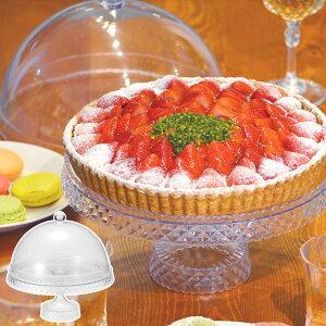 ケーキスタンド ケーキドーム プラスチック ふた付 ( リッチ 透明 2段 デザートスタンド フードスタンド 焼き菓子 アフタヌーンティー スイーツ パーティー おしゃれ )【39ショップ】