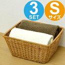 収納バスケット 天然素材 Sサイズ 3個セット ( アジアン かご 籠 カゴ 収納ボックス 収納ケース ) 【5000円以…