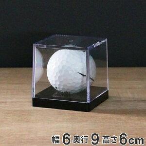 コレクションケース ゴルフボール 卓上 クリアケース クリア 透明 収納 ( ゴルフ ボール サインボール 記念ボール コレクション プラスチック ケース ディスプレイケース ディスプレイ イ
