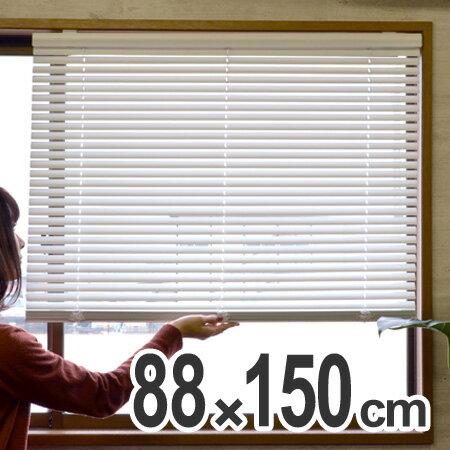 ブラインド カーテン コードフリー アルミブラインド 88×150cm ( 送料無料 日よけ ブラインド 遮光 HAYATON 目隠し スクリーン 断熱 遮熱 和室 和風 障子 ) 【5000円以上送料無料】