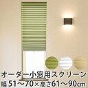 断熱スクリーン サイズオーダー 幅51〜70×高さ61〜90cm 小窓用断熱スクリーン ハニカムシェード 突っ張り棒付き ( …