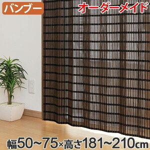 竹 カーテン サイズオーダー B-1520 スクエア 幅50〜75×高さ181〜210 ( 送料無料 バンブーカーテン 目隠し 間仕切り バンブー カーテン シェード 日よけ すだれ 仕切り 天然素材 おしゃれ 和室