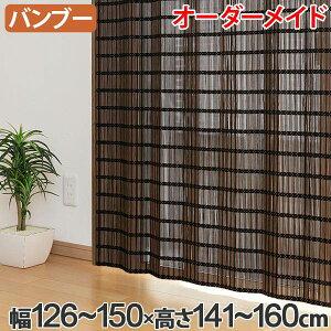 竹 カーテン サイズオーダー B-1520 スクエア 幅126〜150×高さ141〜160 ( 送料無料 バンブーカーテン 目隠し 間仕切り バンブー カーテン シェード 日よけ すだれ 仕切り 天然素材 おしゃれ 和室
